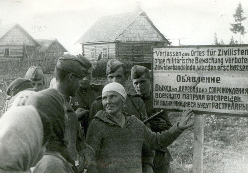 Под немцами