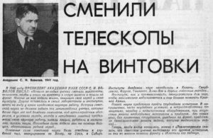 Институты Академии наук СССР – фронту